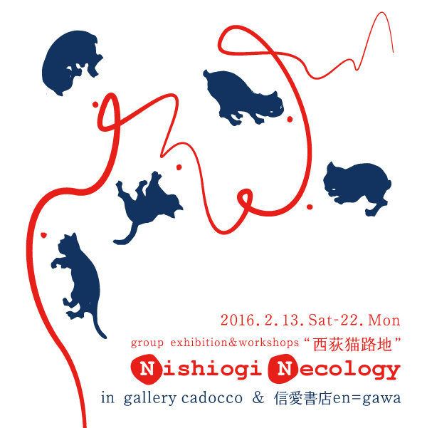 nishiogi_necology3.jpg