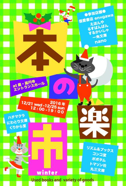 s-raku2016w.jpg