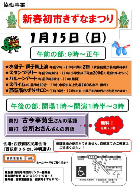 杉之尾さん2017新春初市きずなまつりポスター.jpg