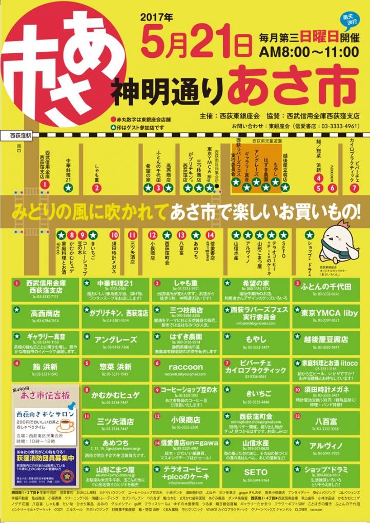 m-神明通りあさ市20170521_B4.jpg