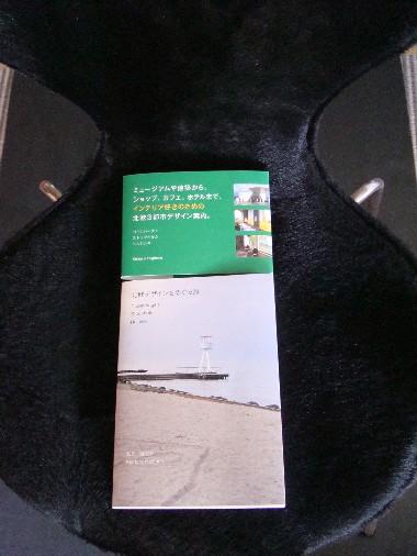 北欧デザインをめぐる旅