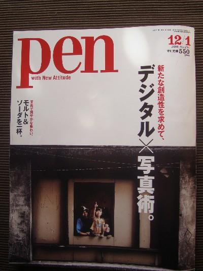 雑誌「PEN]