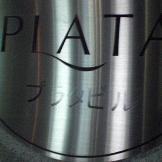 プラタビル