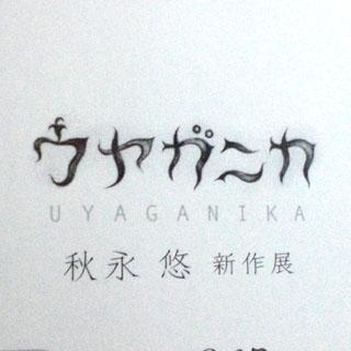 ウヤガニカ