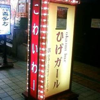 ひげガール(こわいわー)