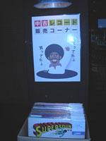 レコード販売