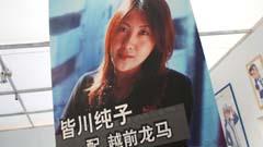 photo - minagawa junko