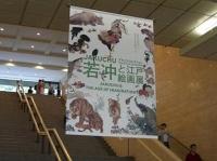 若沖と江戸絵画