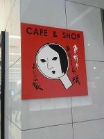 『よーじや』のショップとカフェを空港で発見