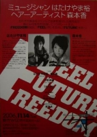 FEEL FUTURE FREEDOM裏面