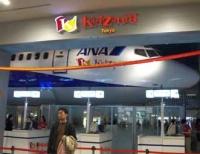 飛行機の搭乗口を模した『キッザニア東京』のエントランス