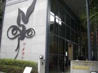 岡本太郎記念館入口