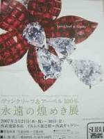 ヴァン クリーフ&アーペル 永遠の煌めき展