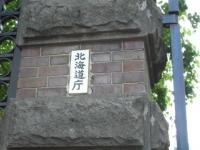 北海道庁といえば赤レンガ