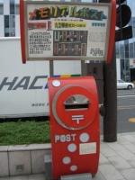 日本に1つしかないポスト