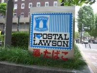 郵便局のローソン「POSTAL LAWSON」