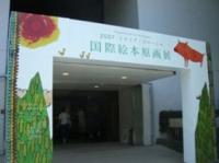 2007 イタリア・ボローニャ 国際絵本原画展