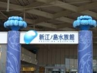 江ノ島水族館の入口