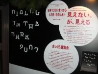 ダイアログ・イン・ザ・ダーク会場
