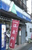 電気屋さんの販売する温泉納豆