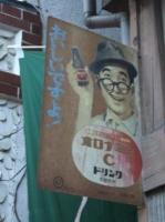 大村昆さんのオロナミンCの看板