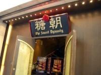 日本では高級な『糖朝』