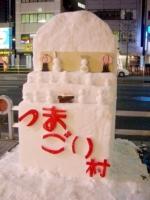 嬬恋村から雪を運んできているそうです