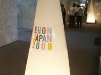 EHON JAPAN 2008
