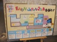 EHON JAPAN会場案内図