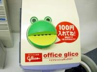 カエルの貯金箱