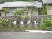 福島の土湯温泉