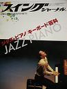 スウィングジャーナル 1984年5月臨時増刊 「ジャズ・ピアノ/キーボード百科」