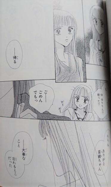 ゆりりん_3-2.JPG