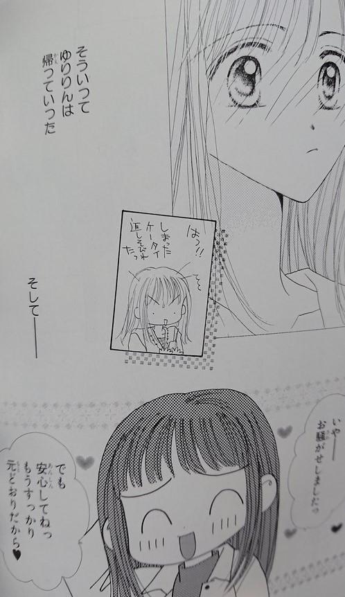 ゆりりん_3-3.JPG