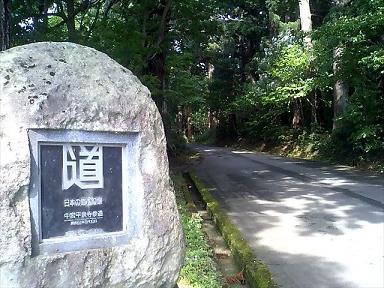 日本の道100選 中宮平泉寺参道