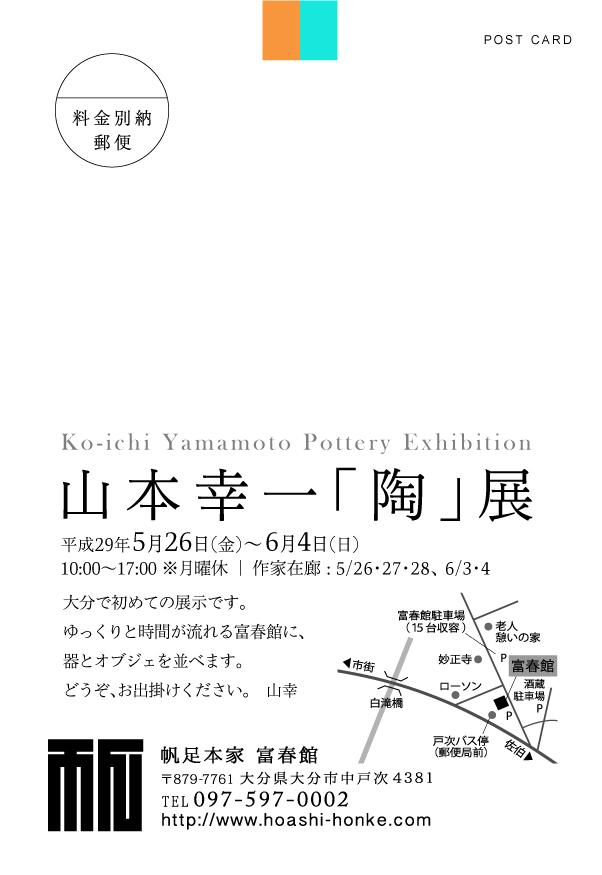 山幸_富春館02