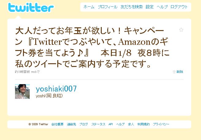 Twitterの説明画像03