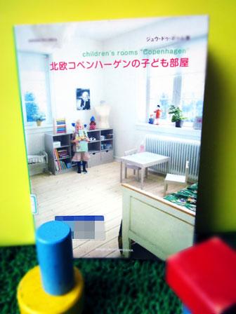 北欧コペンハーゲンの子ども部屋という本の紹介