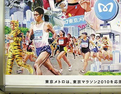 東京国際マラソンポスター - 201...