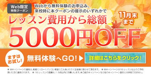 5000円OFFキャンペーン実施中!無料体験説明会のご予約はこちら