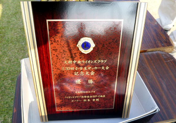 優勝盾(ガバナー特別賞)