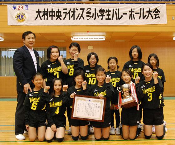 優勝 竹松小学校女子バレーボールクラブ