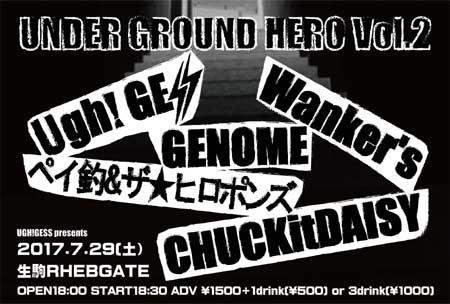 UnderGroundHero2フライヤー.jpg