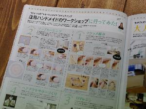 LIPS/2014年1月号ハンドメイド特集掲載