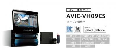 AVIC-VH09CS 買取