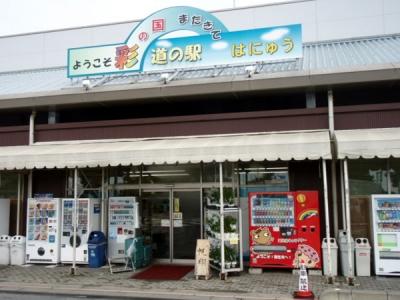 道の駅羽生
