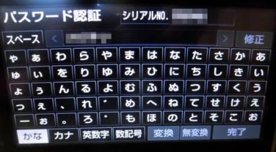 トヨタナビパスワード