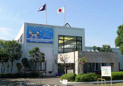 江戸川スポーツセンター