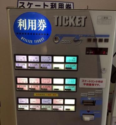 江戸川スケート料金