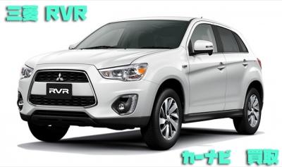 三菱RVRカーナビ買取